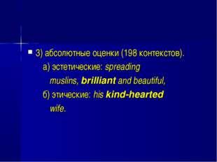 3) абсолютные оценки (198 контекстов). а) эстетические: spreading muslins, br