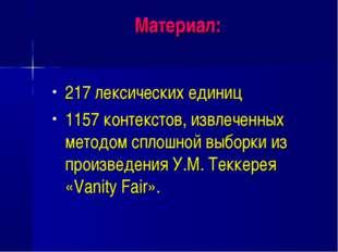 Материал: 217 лексических единиц 1157 контекстов, извлеченных методом сплошно