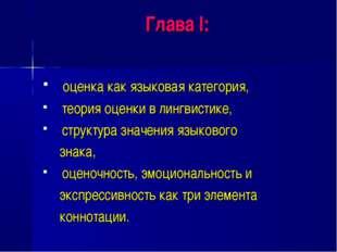 Глава I: оценка как языковая категория, теория оценки в лингвистике, структур