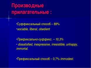 Производные прилагательные : Суффиксальный способ – 89% sociable, liberal, ob