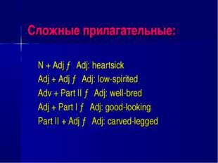 Сложные прилагательные: N + Adj → Adj: heartsick Adj + Adj → Adj: low-spirite