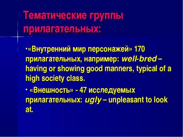 Тематические группы прилагательных: «Внутренний мир персонажей» 170 прилагате...