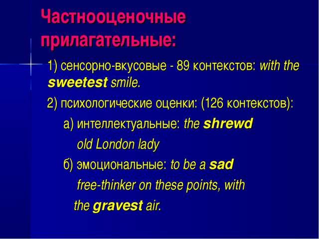 Частнооценочные прилагательные: 1) сенсорно-вкусовые - 89 контекстов: with th...
