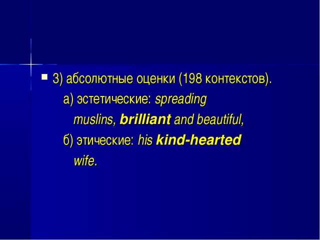 3) абсолютные оценки (198 контекстов). а) эстетические: spreading muslins, br...