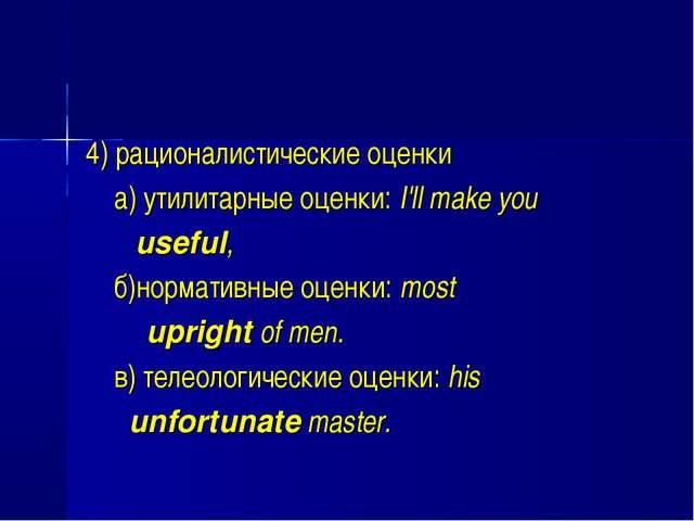 4) рационалистические оценки а) утилитарные оценки: I'll make you useful, б)н...
