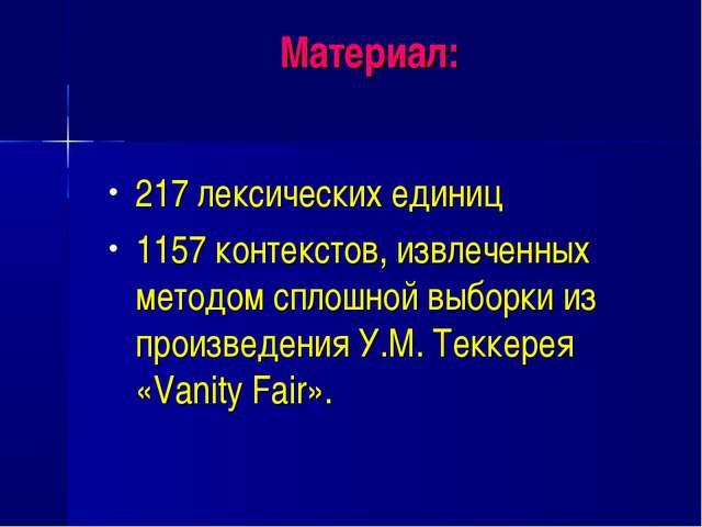 Материал: 217 лексических единиц 1157 контекстов, извлеченных методом сплошно...