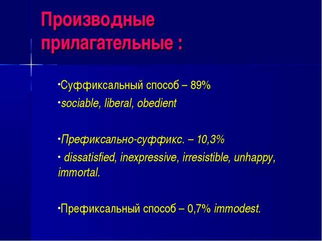 Производные прилагательные : Суффиксальный способ – 89% sociable, liberal, ob...