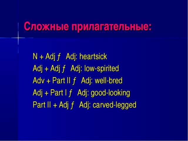 Сложные прилагательные: N + Adj → Adj: heartsick Adj + Adj → Adj: low-spirite...