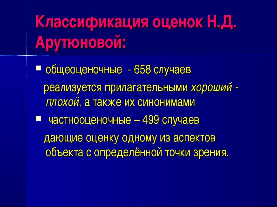 Классификация оценок Н.Д. Арутюновой: общеоценочные - 658 случаев реализуется...