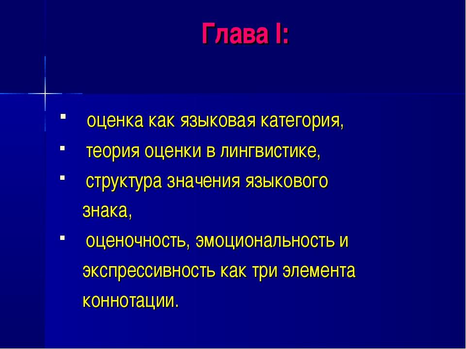 Глава I: оценка как языковая категория, теория оценки в лингвистике, структур...