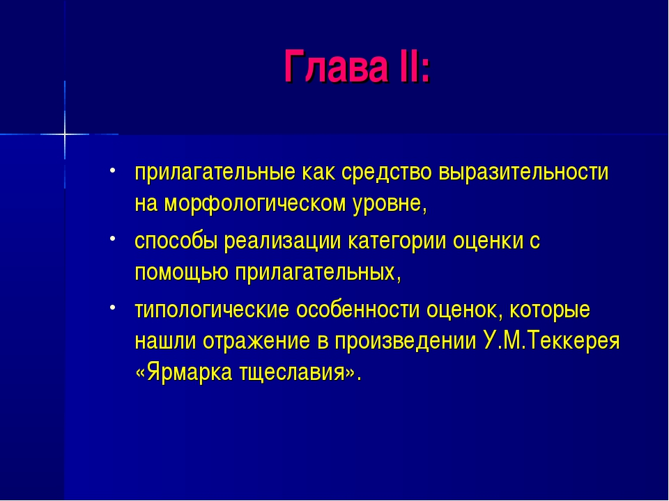 Глава II: прилагательные как средство выразительности на морфологическом уров...