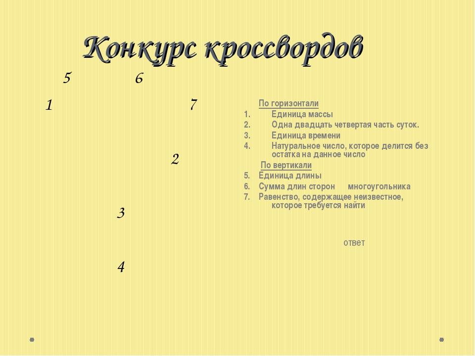 Конкурс кроссвордов По горизонтали Единица массы Одна двадцать четвертая част...