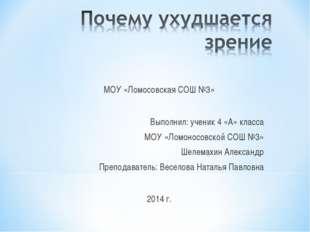 МОУ «Ломосовская СОШ №3» Выполнил: ученик 4 «А» класса МОУ «Ломоносовской СОШ