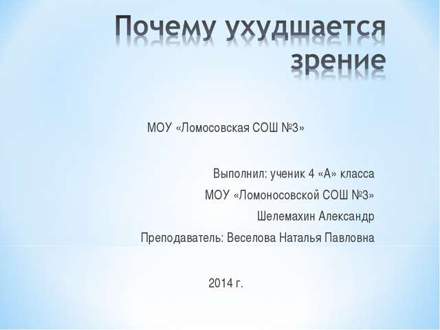 МОУ «Ломосовская СОШ №3» Выполнил: ученик 4 «А» класса МОУ «Ломоносовской СОШ...
