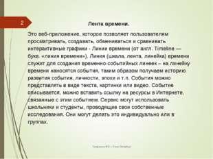 Трифанова М.В. г. Санкт-Петербург * Лента времени. Это веб-приложение, которо