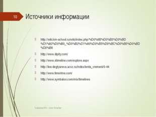 Источники информации http://wiki.km-school.ru/wiki/index.php/%D0%9B%D0%B5%D0%