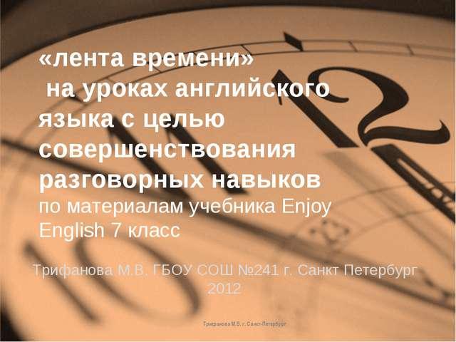 Трифанова М.В. г. Санкт-Петербург «лента времени» на уроках английского языка...