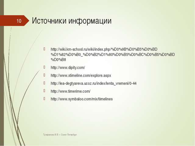 Источники информации http://wiki.km-school.ru/wiki/index.php/%D0%9B%D0%B5%D0%...