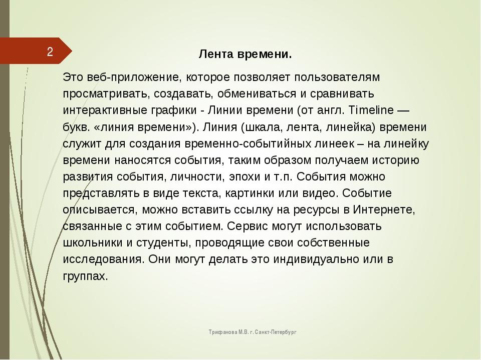 Трифанова М.В. г. Санкт-Петербург * Лента времени. Это веб-приложение, которо...