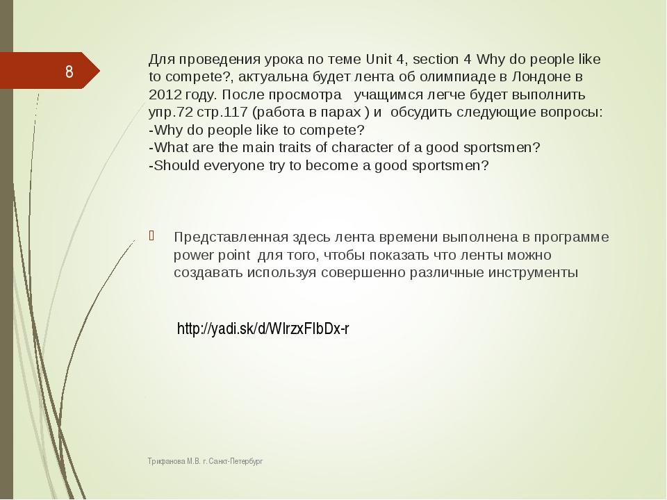 Для проведения урока по теме Unit 4, section 4 Why do people like to compete?...