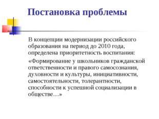 Постановка проблемы В концепции модернизации российского образования на пери