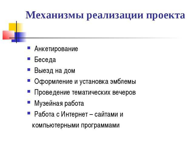 Механизмы реализации проекта Анкетирование Беседа Выезд на дом Оформление и у...