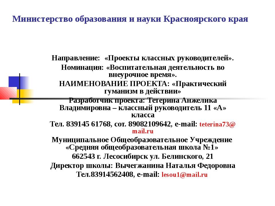 Министерство образования и науки Красноярского края Направление: «Проекты кла...