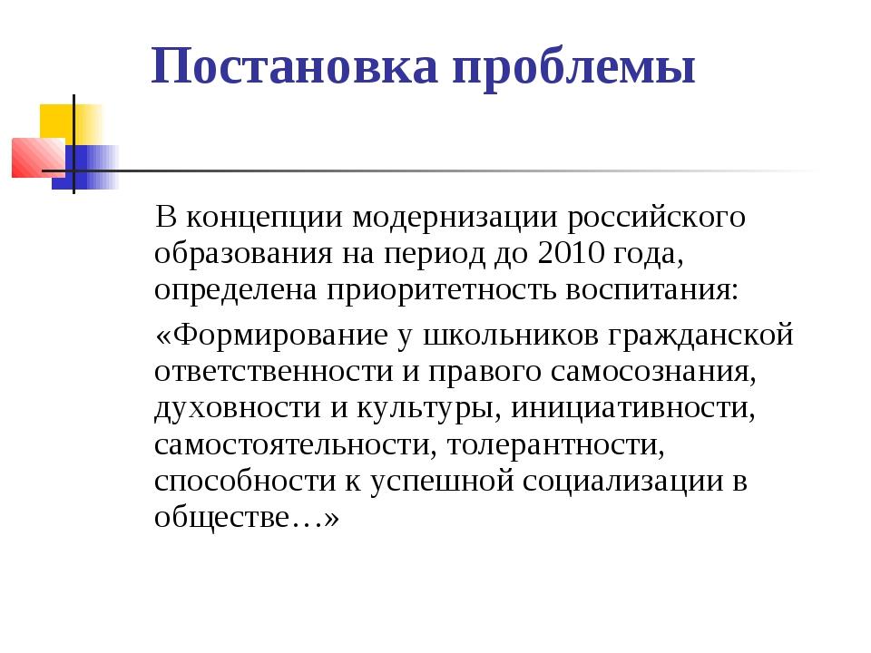 Постановка проблемы В концепции модернизации российского образования на пери...