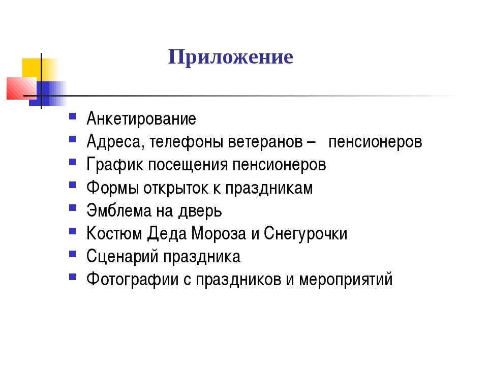 Приложение Анкетирование Адреса, телефоны ветеранов – пенсионеров График посе...