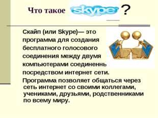 Что такое Скайп (или Skype)— это программа для создания бесплатного голосово