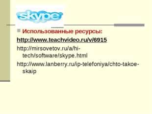 Использованные ресурсы: http://www.teachvideo.ru/v/6915 http://mirsovetov.ru/