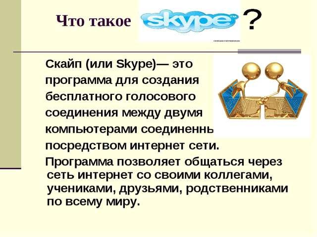 Что такое Скайп (или Skype)— это программа для создания бесплатного голосово...