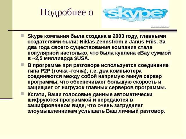Подробнее о Skype компания была создана в 2003 году, главными создателями бы...