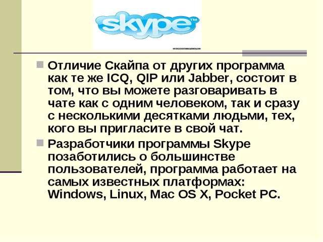 Отличие Скайпа от других программа как те же ICQ, QIP или Jabber, состоит в т...