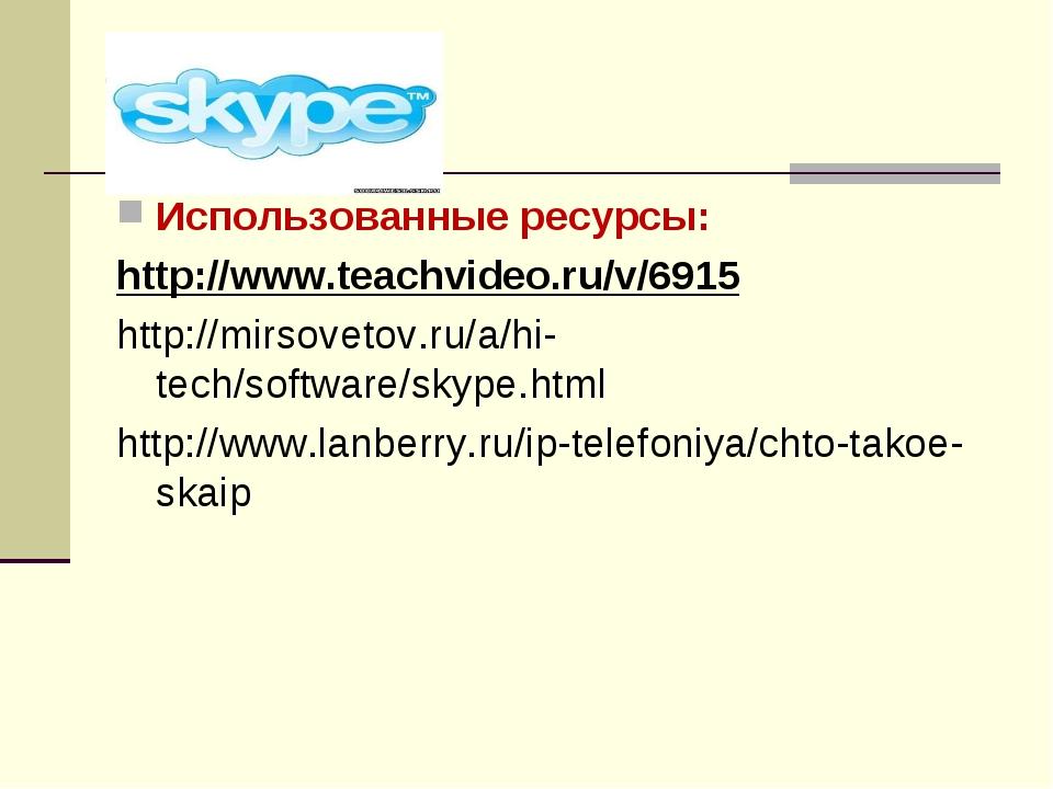 Использованные ресурсы: http://www.teachvideo.ru/v/6915 http://mirsovetov.ru/...