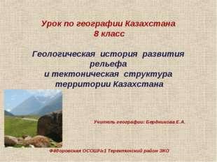 Урок по географии Казахстана 8 класс Геологическая история развития рельефа и