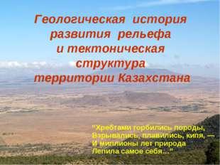Геологическая история развития рельефа и тектоническая структура территории К