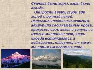 Сначала были горы, горы были всегда. Они росли вверх, туда, где холод и ве