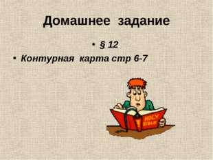 Домашнее задание § 12 Контурная карта стр 6-7