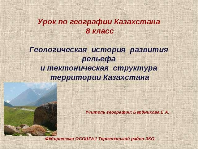 Урок по географии Казахстана 8 класс Геологическая история развития рельефа и...