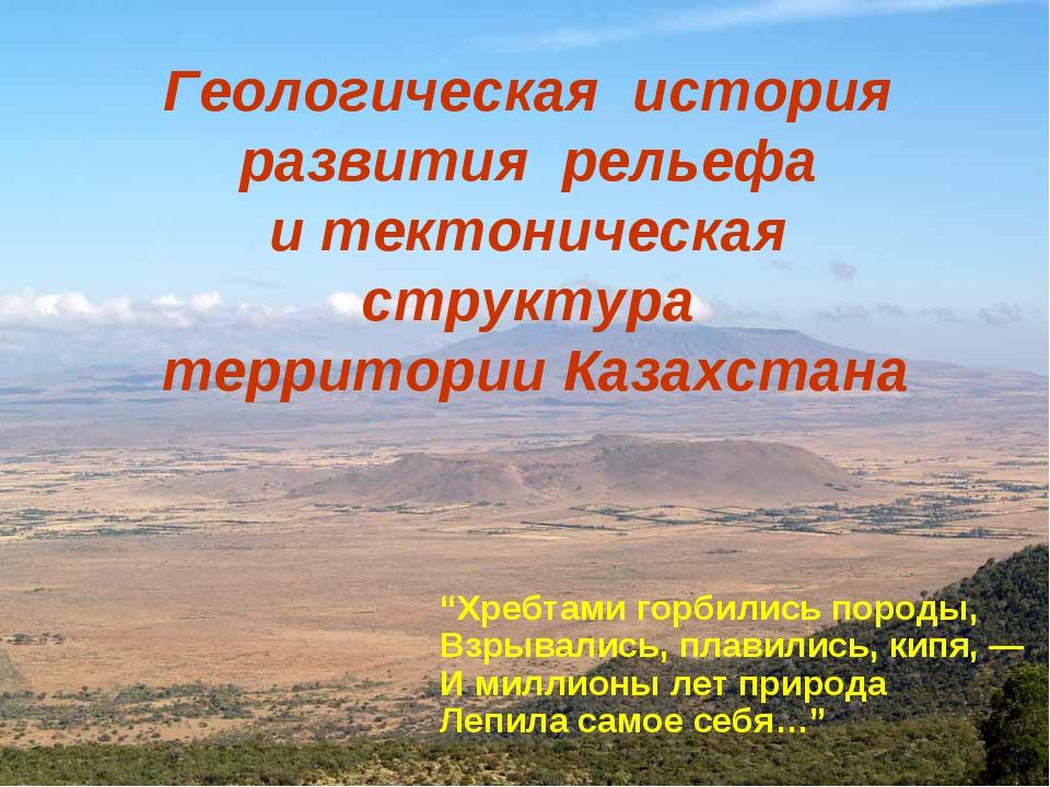 Геологическая история развития рельефа и тектоническая структура территории К...