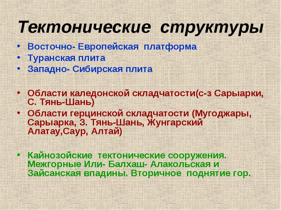 Тектонические структуры Восточно- Европейская платформа Туранская плита Запад...
