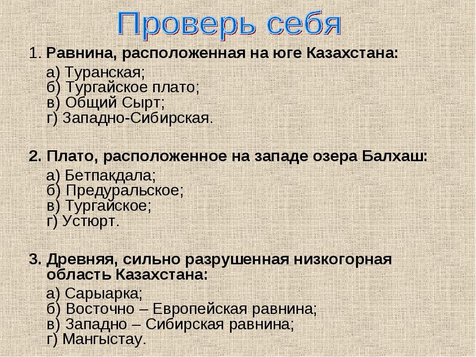 1. Равнина, расположенная на юге Казахстана: а) Туранская; б) Тургайское плат...