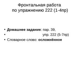 Фронтальная работа по упражнению 222 (1-4пр) Домашнее задание: пар. 39, упр.