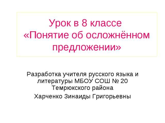 Урок в 8 классе «Понятие об осложнённом предложении» Разработка учителя русск...