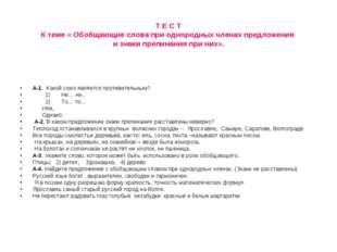 Т Е С Т К теме « Обобщающие слова при однородных членах предложения и знаки п