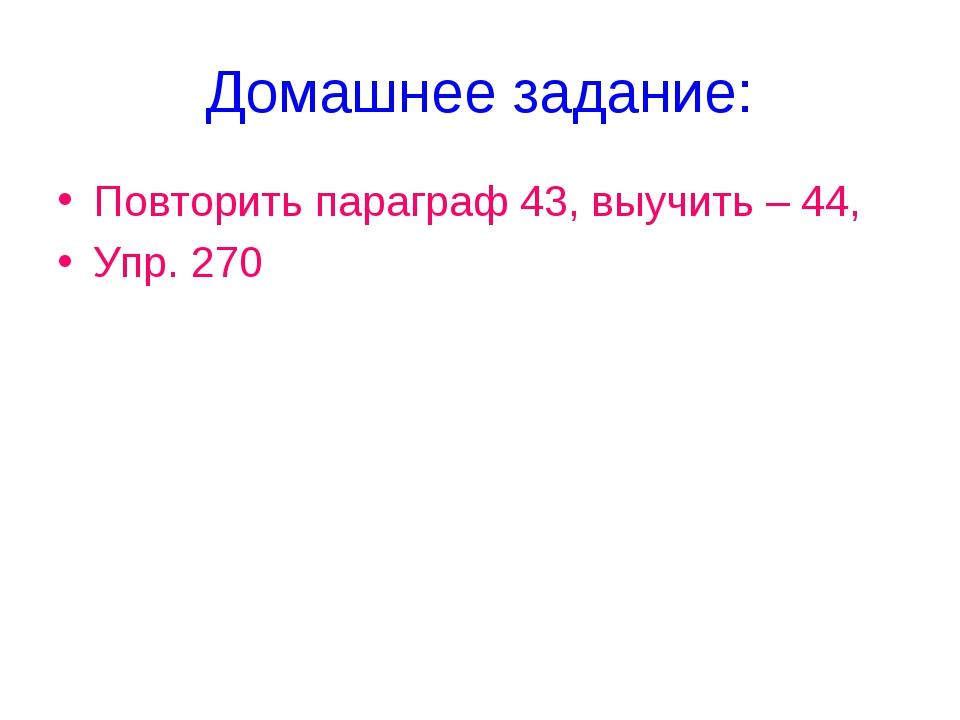 Домашнее задание: Повторить параграф 43, выучить – 44, Упр. 270