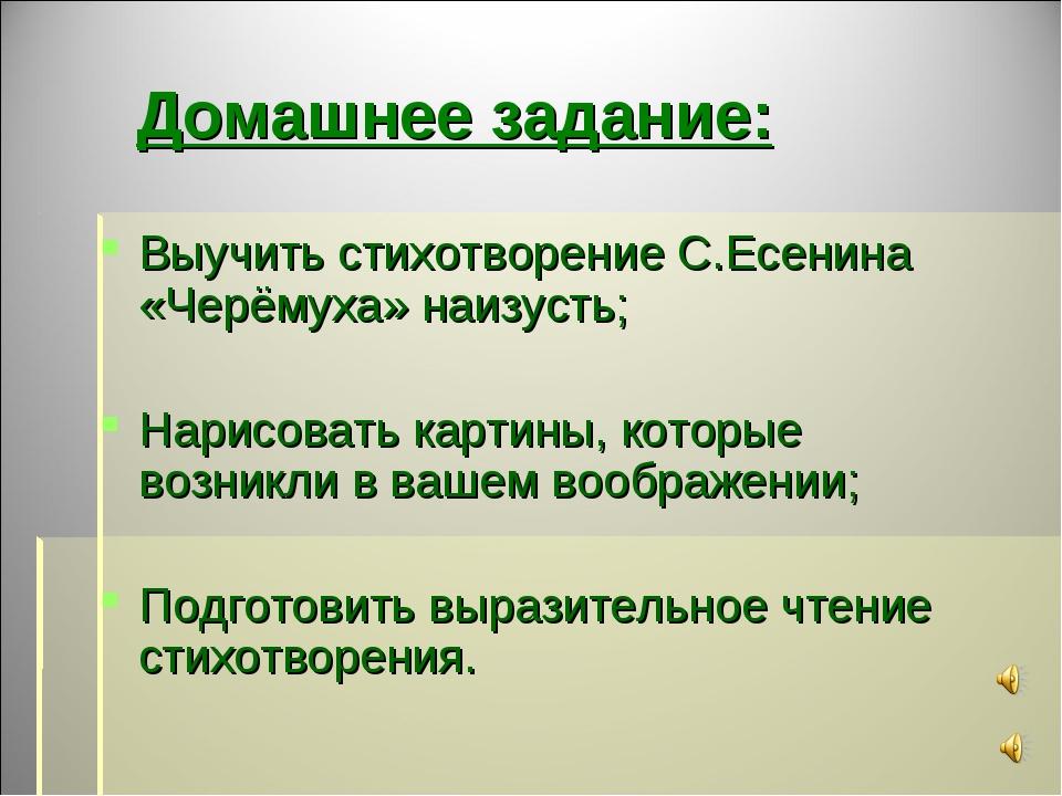 Домашнее задание: Выучить стихотворение С.Есенина «Черёмуха» наизусть; Нарис...