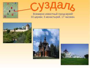 Всемирно известный город-музей: 33 церкви, 5 монастырей, 17 часовен.
