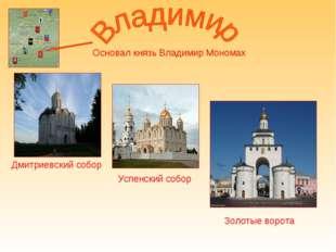 Основал князь Владимир Мономах Успенский собор Золотые ворота Дмитриевский со